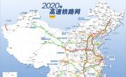 中国2020年高铁线路规划图_交通地图库