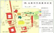 18-19.古代的奥林匹亚_世界历史B地图库