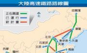 中国高速铁路路线图_交通地图库