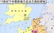 12世纪末英国在法国的领地_欧洲历史地图库