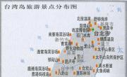 台湾旅游景点分布图_景点分布图地图库