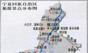 宁夏旅游景点分布图_景点分布图地图库