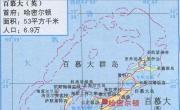 百慕大群岛旅游地图_境外领土地图库