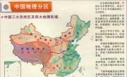 中国地理分区图_中国地理地图库