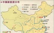 中国新能源分布图_中国地理地图库