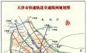 天津地铁线路示意图_天津地图库